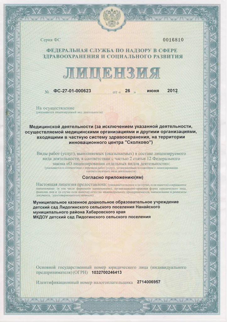 нужна ли лицензия на фармацевтическую деятельность
