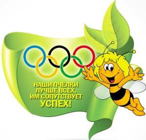 """Эмблема группы """"Пчелки"""""""